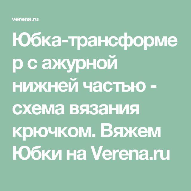 Юбка-трансформер с ажурной нижней частью - схема вязания крючком. Вяжем Юбки на Verena.ru