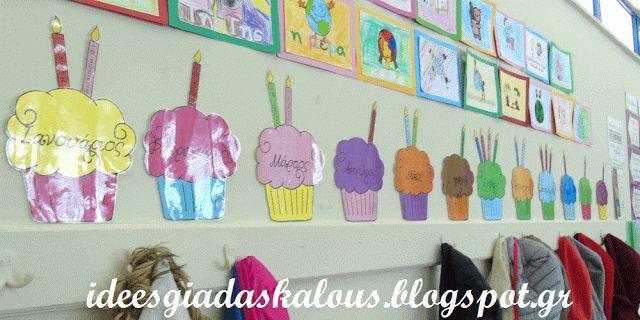 Ιδέες για δασκάλους:Καρτέλες cupcakes για τα γενέθλια της τάξης