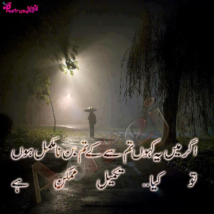 1000 Images About Shayri On Pinterest: 1000+ Images About Aarzoo Shayari On Pinterest