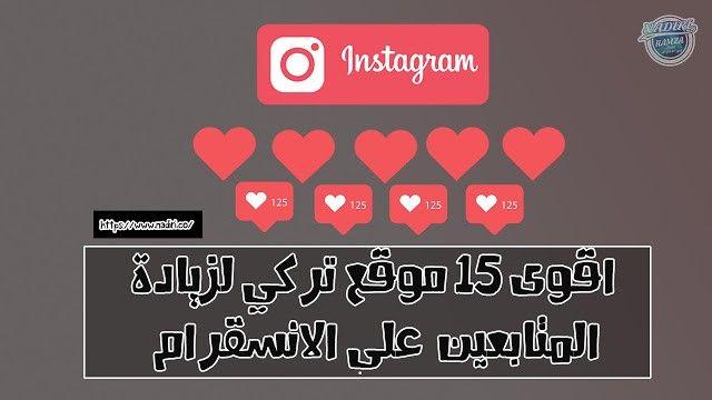 افضل 15 موقع لزياده متابعين انستقرام للايفون وللاندرويد الحصول على المتابعين Get Instagram Followers Instagram Followers Get Instagram