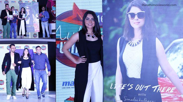 After Swwapnil Joshi & Ankush Chaudhari, now Actress Sonalee Kulkarni also launches clothing brand..