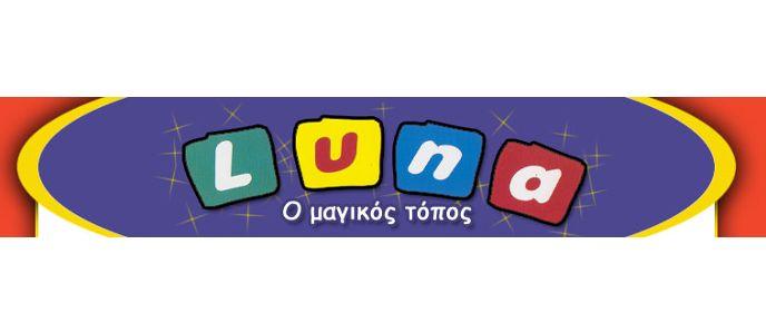 Παιδότοπος LUNA στην Βούλα