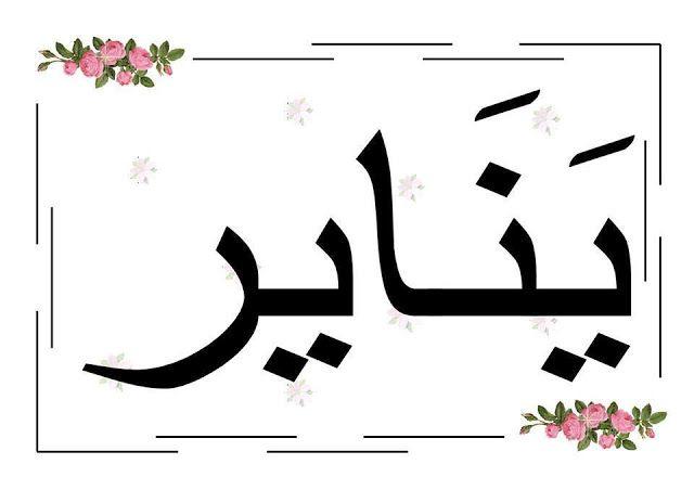ملصقات أشهر السنة الميلادية باللغة العربية للتحميل و الطبع Pdf Nike Logo Art