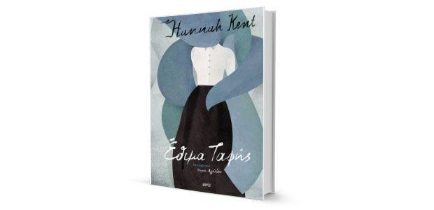 HANNAH KENT Προδημοσίευση από το μυθιστόρημα της Hannah Kent ΕΘΙΜΑ ΤΑΦΗΣ (μετάφραση: Μαρία Αγγελίδου), που θα κυκλοφορήσει στα μέσα Οκτωβρίου από τις εκδόσεις Ίκαρος.