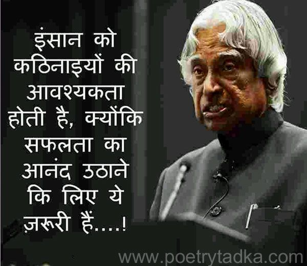 easay in hindi apj abdul kalam for students Students can opt for any topic from 'dr apj abdul kalam and his work, 'dr apj  abdul  the essay entries can be in english, marathi or hindi.
