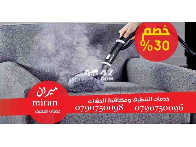 مؤسسة ميران كلين لتنظيف اطقم الكنب و السجاد وتعقيمها بأحدث المعادت Cleaning Service Vacuum Cleaning