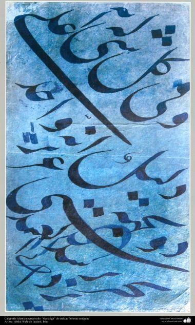 Arte islámico- Caligrafía islámica persa estilo Nastaligh de artistas famosas antiguas-Artista: Abdul Wahhab Iazdani Irán