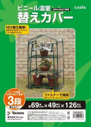 ビニール温室 3段用 替えカバー