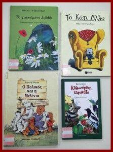 Βιβλία που μιλούν για τη διαφορετικότητα.