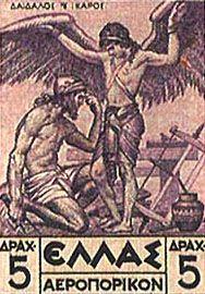 Δαίδαλος - Ίκαρος