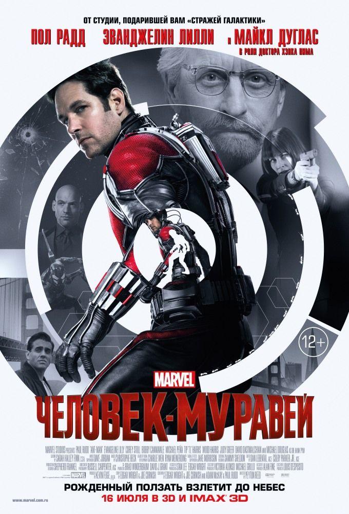 Человек-муравей (Ant-Man) Лучше бы его снял Эдгар Райт, но и так сойдет. Легкий, юморной, много всяких там отсылок к Мстителям. Пролетает быстро, развлекает хорошо. Майкл Пенья самый смешной.