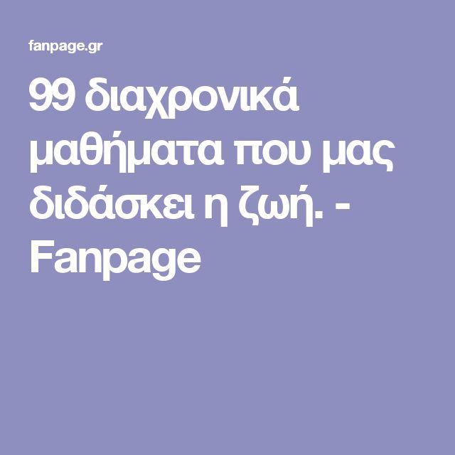99 διαχρονικά μαθήματα που μας διδάσκει η ζωή. - Fanpage
