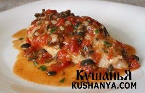 Курица «Провансаль»   Kushanya.Com