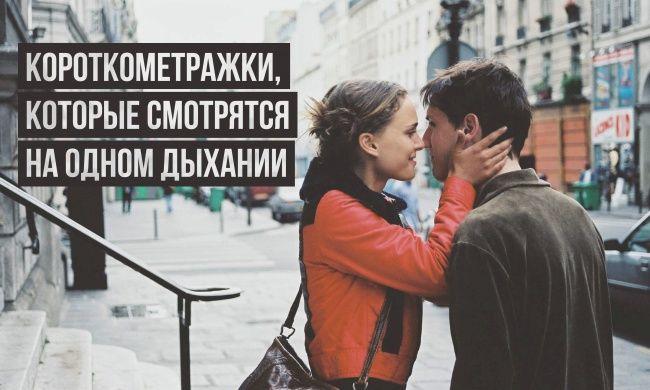 http://www.adme.ru/tvorchestvo-kino/korotkometrazhki-kotorye-smotryatsya-na-odnom-dyhanii-759410/