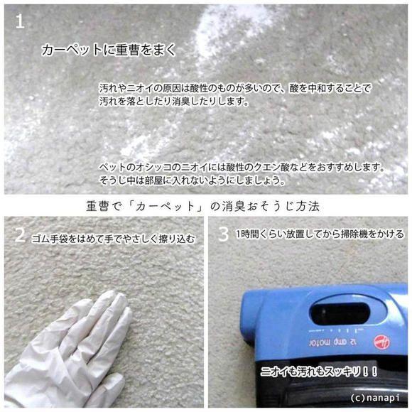 消臭効果も 重曹と掃除機でカーペットを綺麗に掃除する方法 掃除 掃除 片付け 消臭