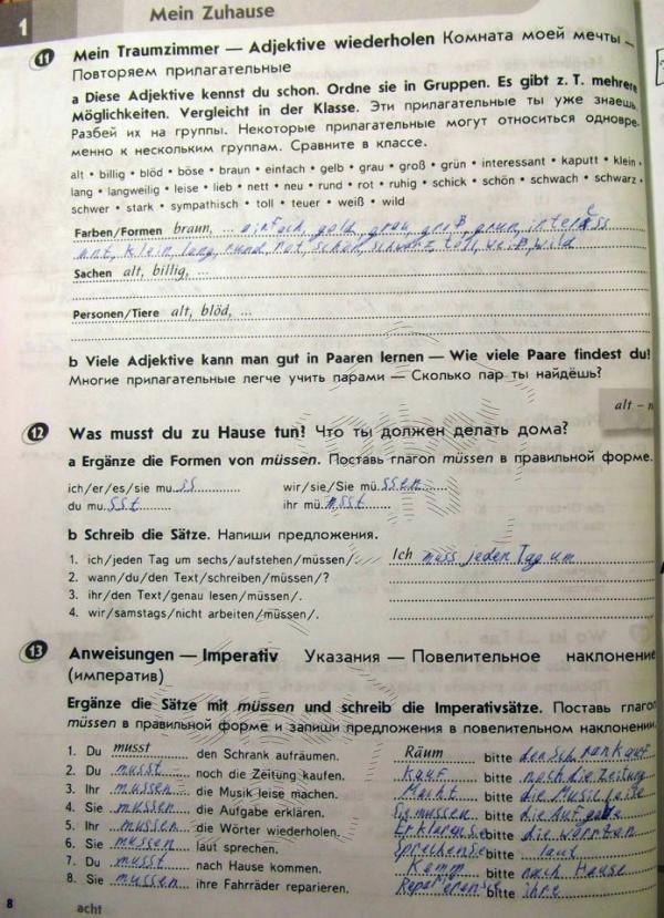 тетрадь языку 7 гдз класс сотникова немецкому по