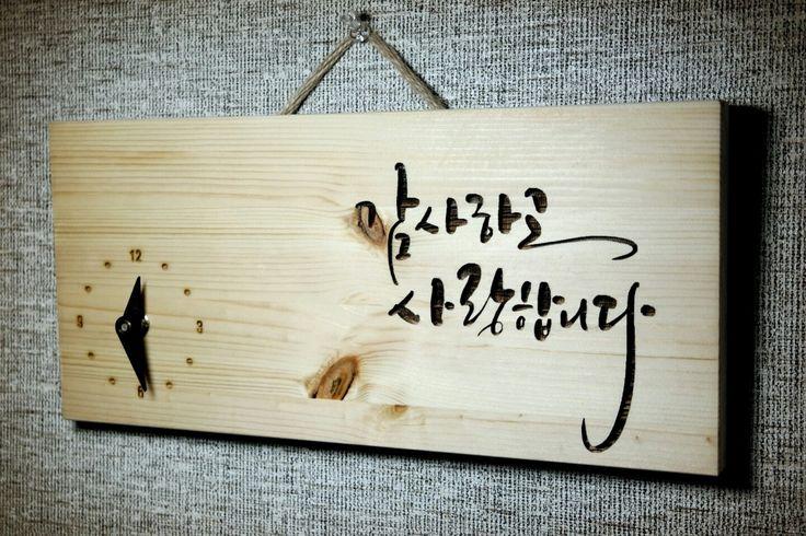 캘리그라피 나무시계 calligraphy wood clock