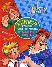 """Книга """"Карлсон, который живет на крыше, проказничает опять"""" Астрид Линдгрен - купить книгу Karlsson pa taket smyger igen ISBN 978-5-17-059327-9 с доставкой по почте в интернет-магазине Ozon.ru"""