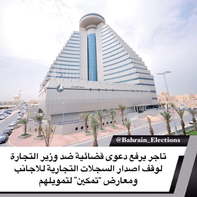 البحرين تاجر يرفع دعوى قضائية ضد وزير التجارة لوقف اصدار السجلات التجارية للاجانب ومعارض تمكين لتمويلهم رفع رجل اعمال بحريني Outdoor Decor Outdoor Decor