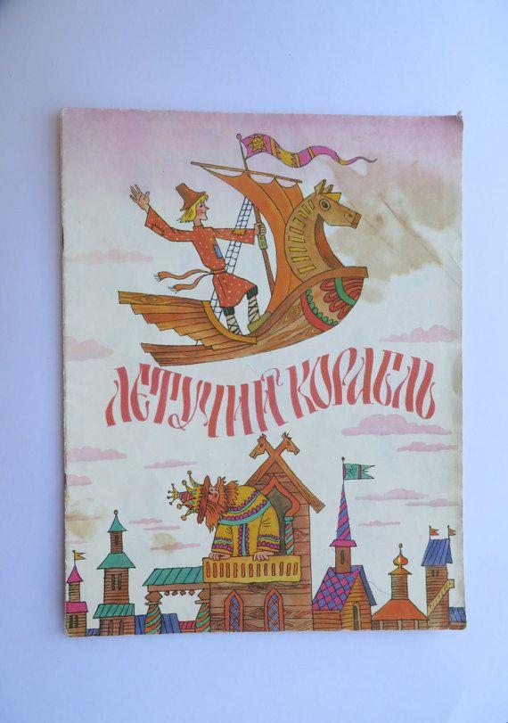 Soviet vintage childrens book FLYING SHIP / Russian folk tale / Kids book / Book illustrations / Russian vintage book / USSR books / 1987