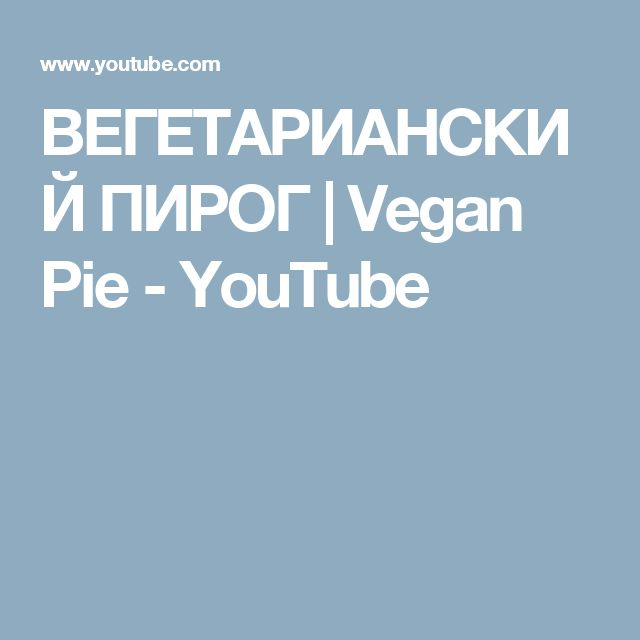 ВЕГЕТАРИАНСКИЙ ПИРОГ | Vegan Pie - YouTube
