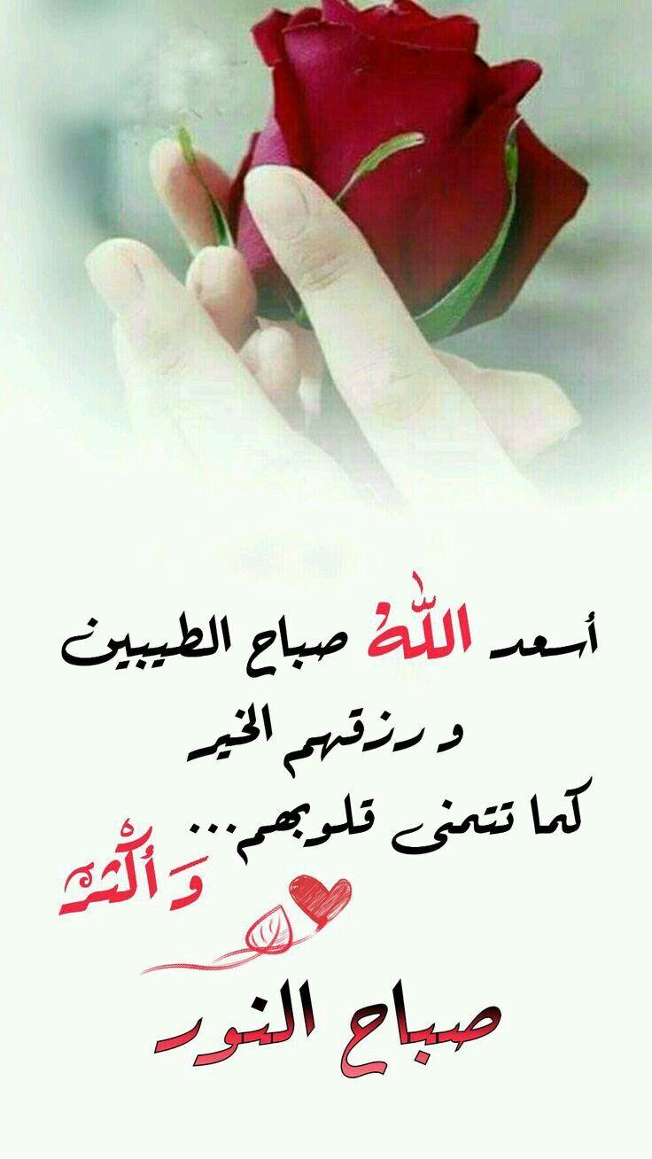 Pin By الصحبة الطيبة On صباحيات Morning Greetings Quotes Good Morning Messages Good Morning My Love