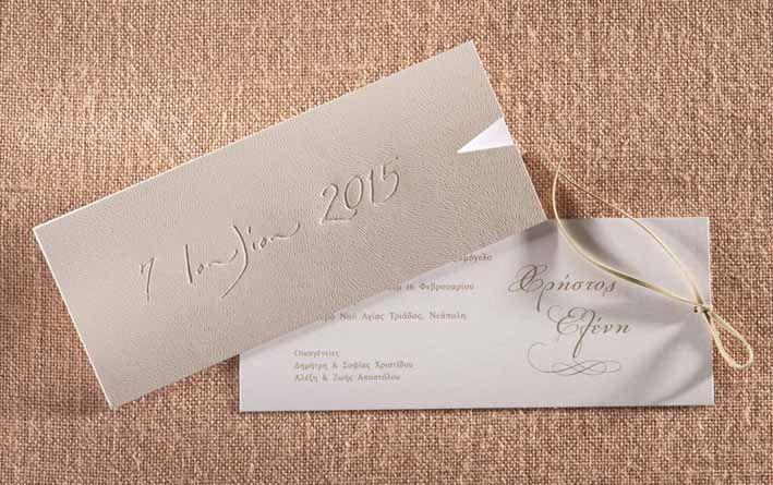 Biniatian προσκλητήρια γάμου - βάπτισης