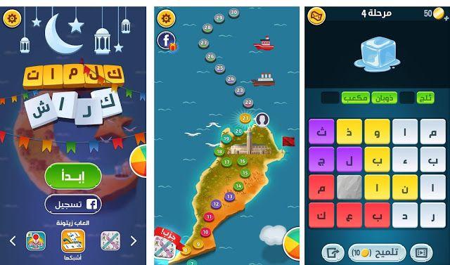 تحميل لعبة كلمات كراش Crash Words للآيفون أحدث إصدار مجانا 2020 Android Games Iphone Games