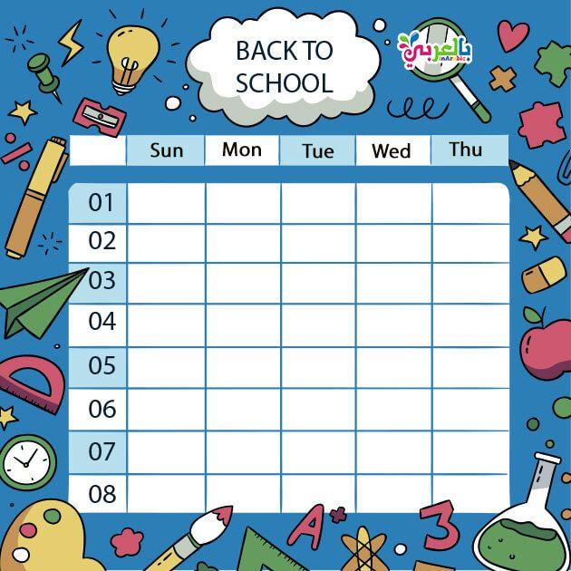 نماذج جدول حصص مدرسي جاهز للطباعة جدول فارغ للطباعه 2019 2020 بالعربي نتعلم School Schedule Class Schedule Template Life Skills Activities