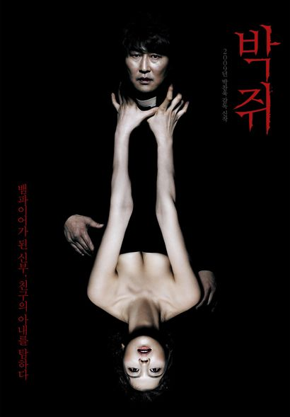 """Korean Poster for """"THIRST"""" 박쥐"""