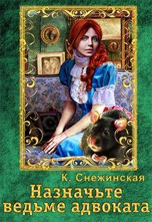 """Книга """"Назначьте ведьме адвоката"""" читать онлайн"""