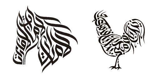 Sketchbook idea - Draw an animal using only words or symbols