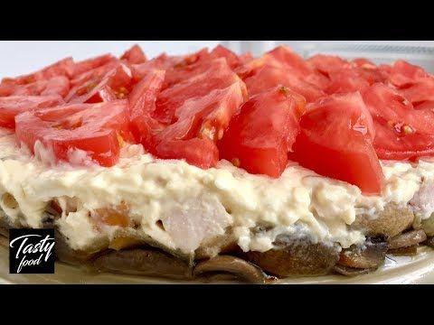 Очень Нежный Французский Салат! Это Необычно Вкусно! Слоеный Салат с Ветчиной! - YouTube