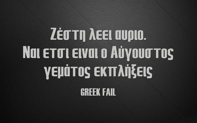 ΟΧΙ ΣΤΟ EURO - GREEK FAIL