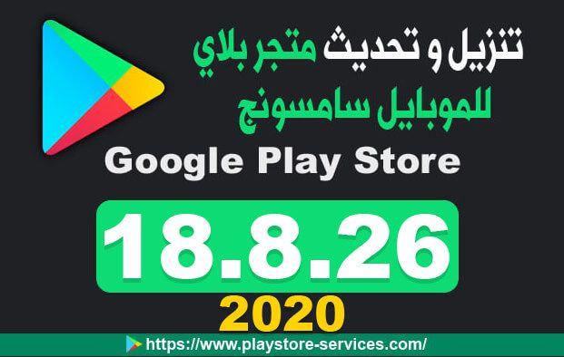 تنزيل متجر Play للموبايل سامسونج مجانا Google Play Store 18 8 26 Google Play Store Playstore Google Play