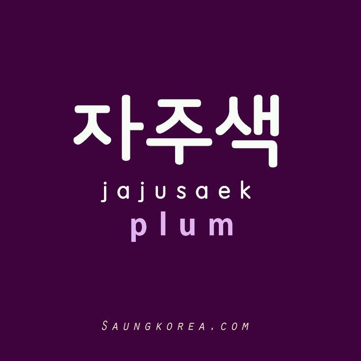 자주색=plum color