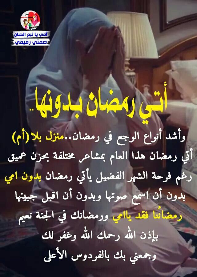 Pin By Zhraa Harb On Mama In 2021 Wisdom Quotes Life I Miss My Mom Arabic Love Quotes