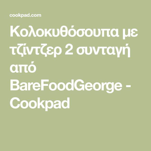 Κολοκυθόσουπα με τζίντζερ 2 συνταγή από BareFoodGeorge - Cookpad