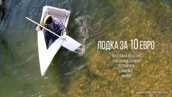 Настоящая лодка-оригами за 10€ самоделки, сделай сам, лодка, как сделать, рукожоп, длиннопост