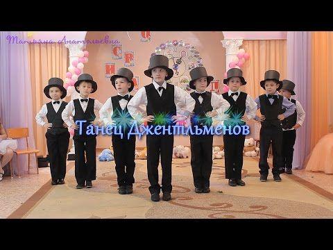 Танец Джентльменов. Выпуск 2016 - YouTube