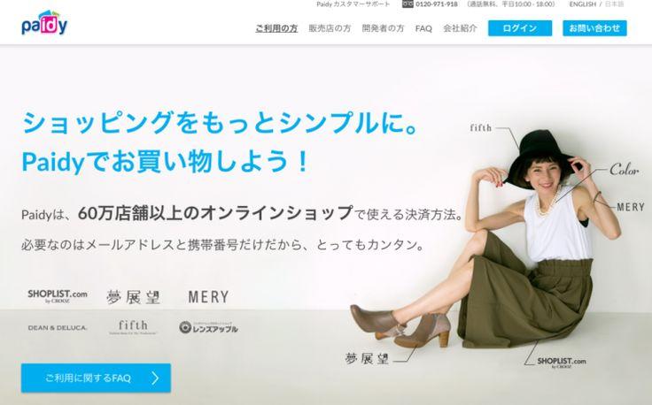 ケータイ利用で数秒審査、新型クレジット決済「Paidy」がSBIなどから約16億円を調達 | TechCrunch Japan
