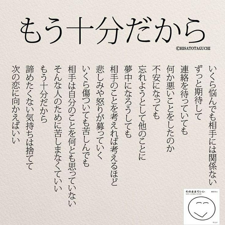 いいね!194件、コメント1件 ― yumekanauさん(@yumekanau2)のInstagramアカウント: 「もう十分だから  .  .  .  #もう十分だから#恋愛#失恋  #音信不通#片想い#恋愛相談  #遠距離恋愛#婚活#遠距離  #そのままでいい#詩」