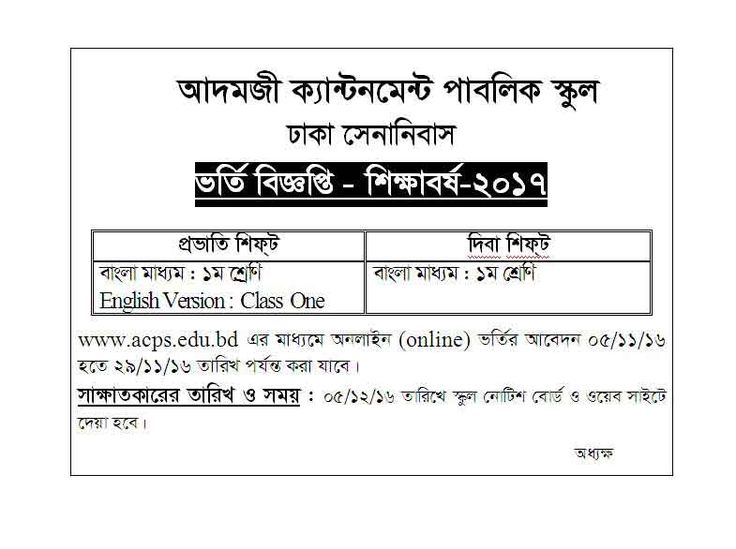 Adamjee Cantonment Public School Class One Lottery Result 2017 - admission form school