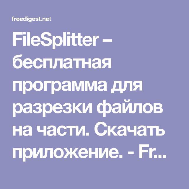 FileSplitter – бесплатная программа для разрезки файлов на части. Скачать приложение. - Freedigest - архив бесплатного софта