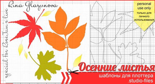 autumn leaves: FREE Silhouette .studio cutting file (осенние листья: шаблоны для плоттера)