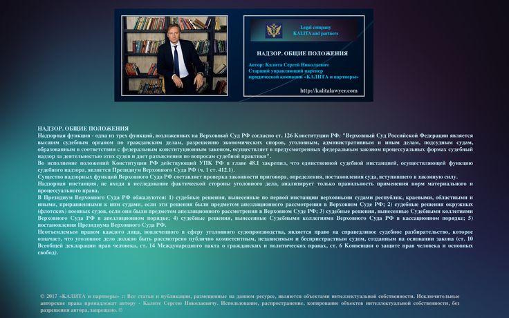 КАЛИТА и партнеры :: Юридическая компания :: Калита Сергей Николаевич:: НАДЗОР. Общие положения. +7 499 322 22 96  kalitalawyer.com Skype KALITALAWYER