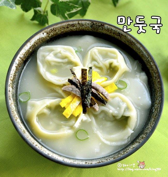 만둣국, 만둣국 끓이는법, 만두국 레시피, 떡만둣국 - 만둣국 재료(4인분) : 만두국용 둥근만두 16개, 떡국...