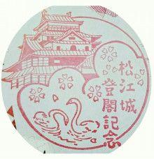 松江城記念スタンプ