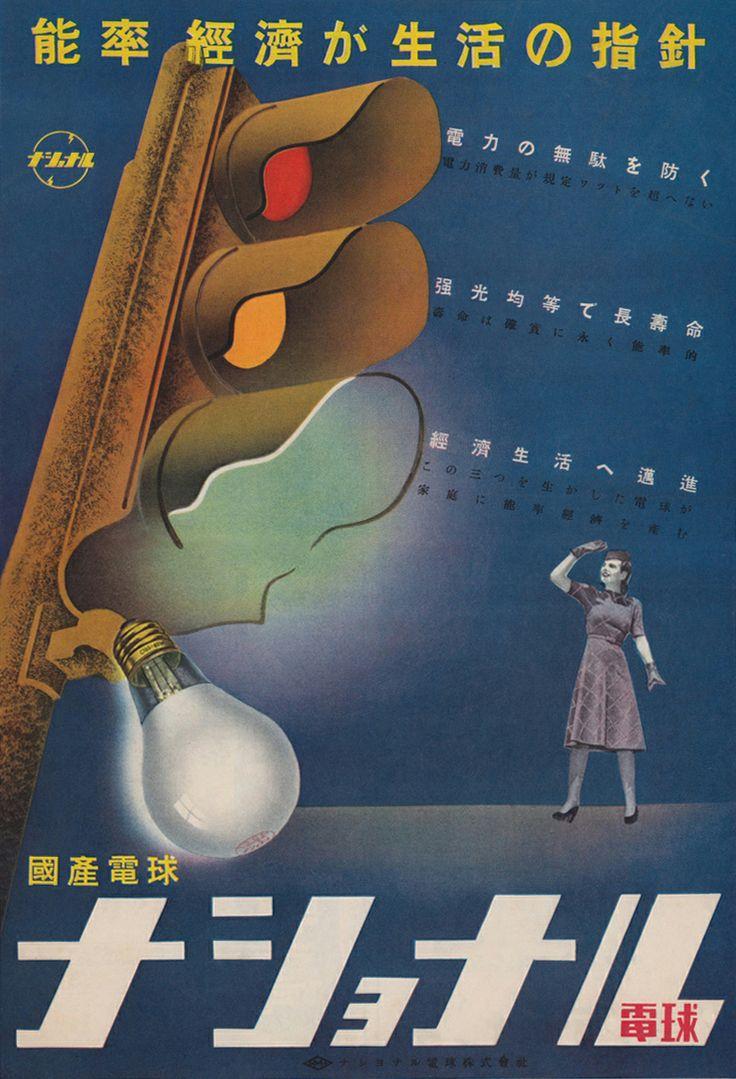 ナショナル電球(1939年らしい)