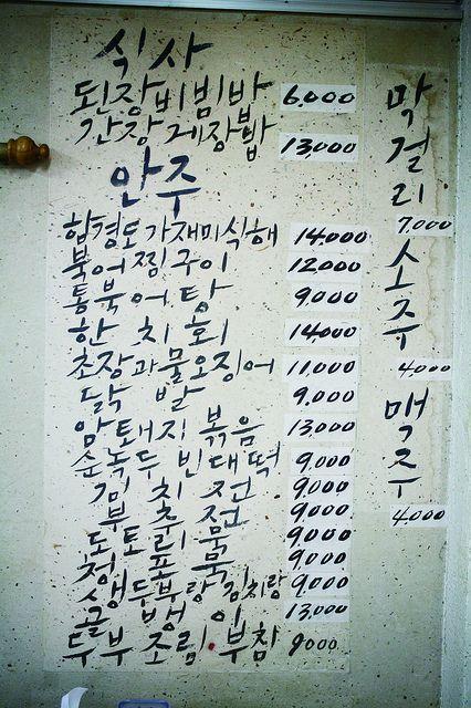 A Korean restaurant menu board